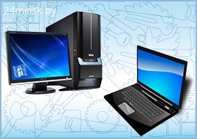 Выездной ремонт компьютеров в Минске и районе