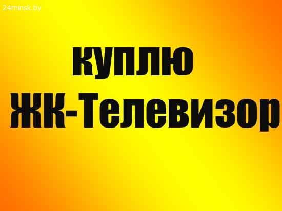 Купим неисправный телевизор в Минске