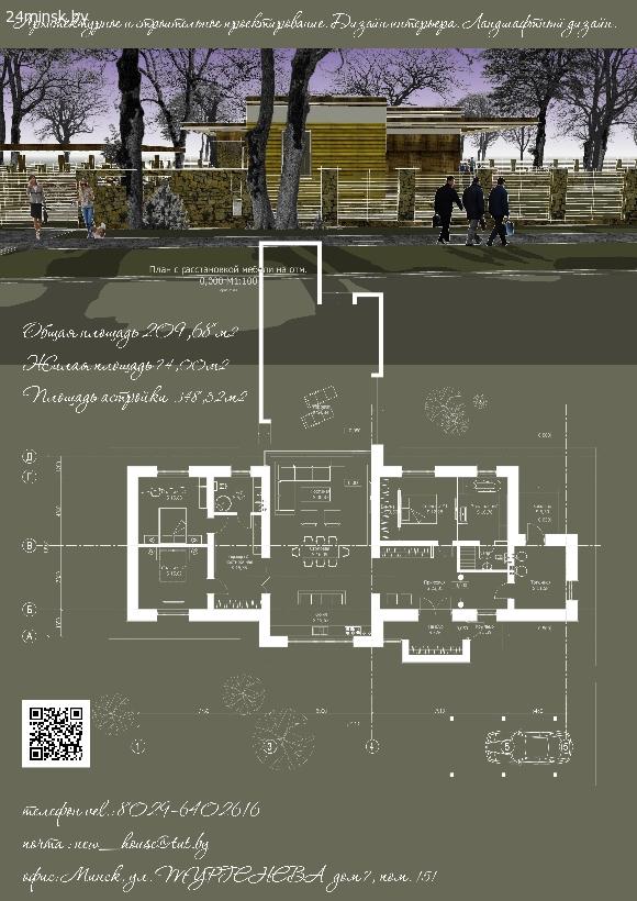 заказать проект дома, архитектор минск