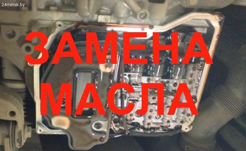 Замена масла в АКПП VW Минск