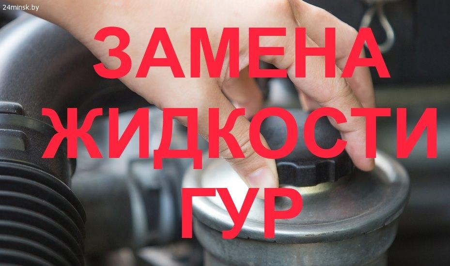 Замена масла жидкости ГУР VW в Минске