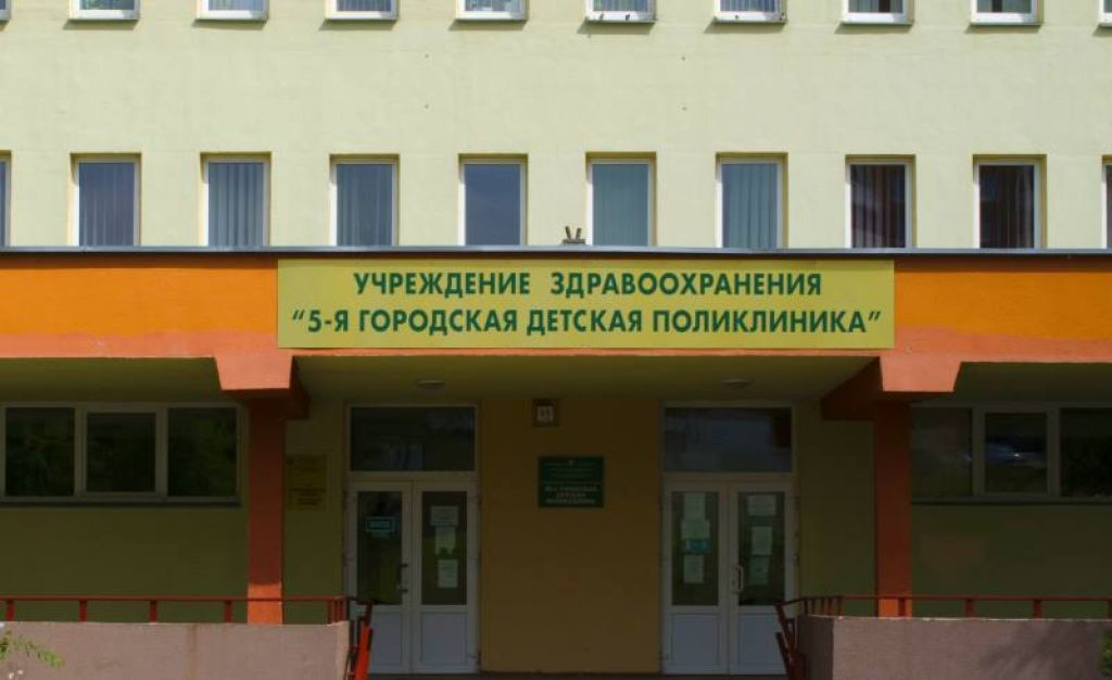 Регистрация в поликлинике электросталь