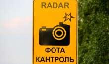 ГАИ начнет использовать камеры без предупреждающих знаков