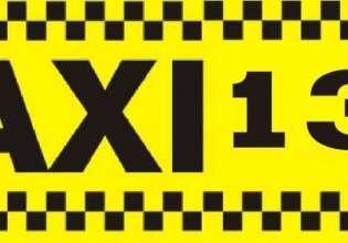 Такси 135 снизило расценки
