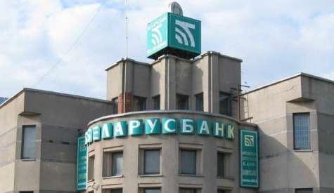 Беларусбанк снижает ставки по кредитам на жилье