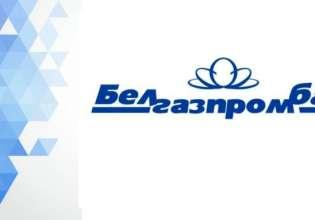 Белгазпромбанк перестал выдавать кредиты на жилье