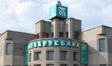 Беларусбанк запретил перевод на валютные карты