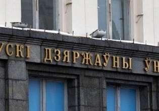 БГУ и МГУ откроют совместные магистратуры
